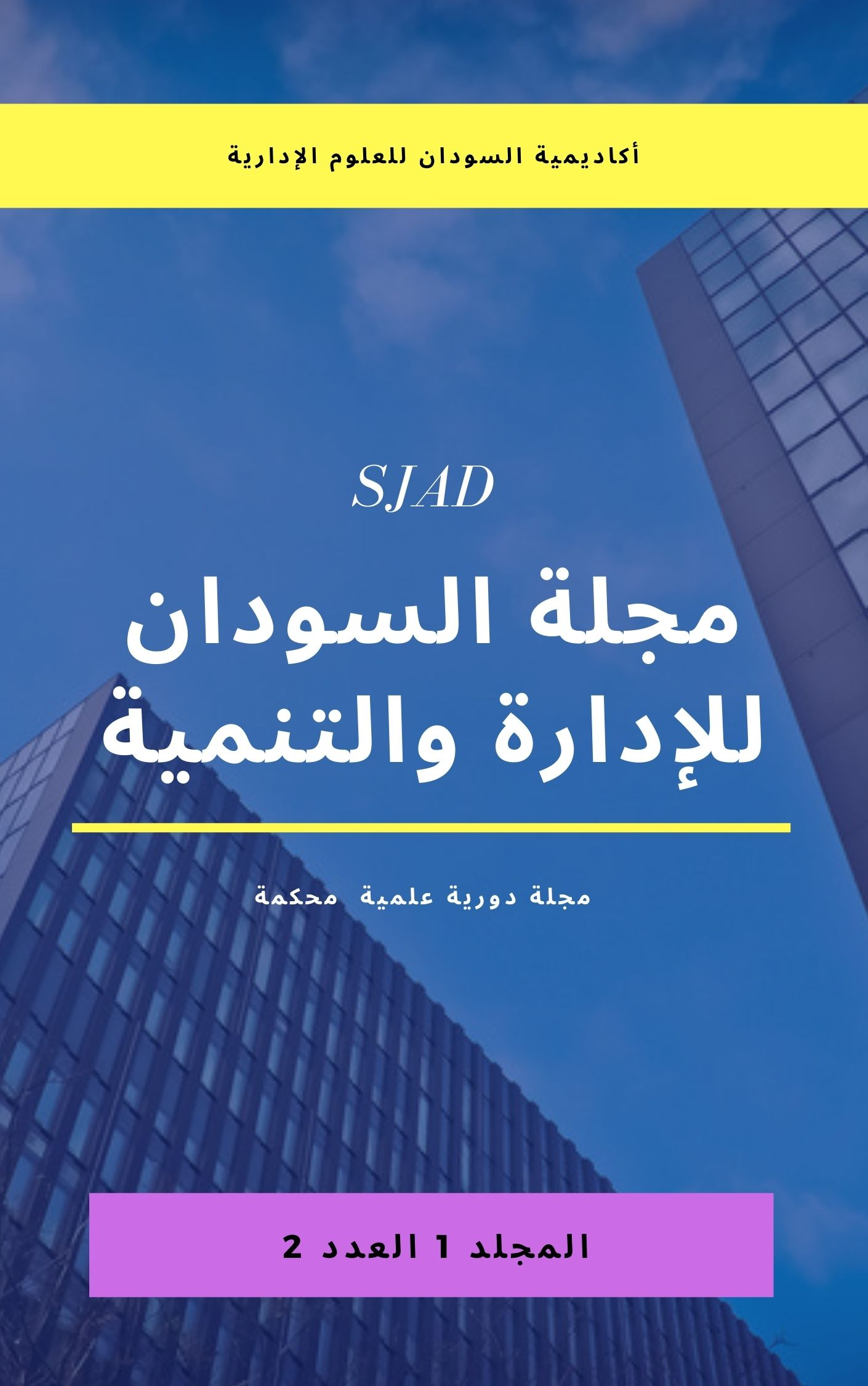 معاينة مجلد 1 عدد 2 (2): مجلة السودان للإدارة  والتنمية
